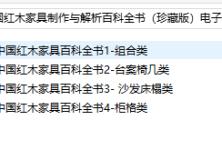 ① 中国红木家具制作与解析百科全书(珍藏版)电子档