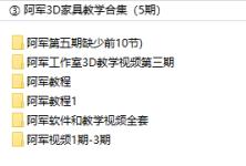 ③ 阿军3D家具教学合集(5期)