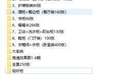 ⑮《整木全屋定制高清图册案例》共计约5000多张,大小:64G全高清