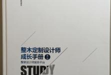 1、《整木设计师成长手册》(基础班)318页