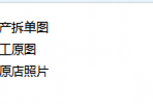⑫ 太原 整木展厅专卖店(施工图+拆单图)
