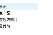 ③ 杭州 整木展厅专卖店(施工图+拆单图)