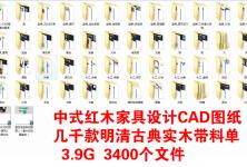 ① 最齐全中式红木家具设计CAD图纸
